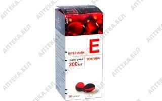Витамин е зентива (100 мг, 200 мг, 400 мг)
