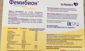 Фемибион 2 для беременных: состав витаминов, отзывы