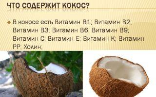 Витамины в кокосе
