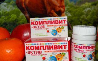 Витамины для детей 10 лет