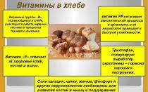 Витамины в хлебе