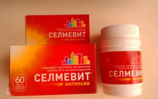 Витамины селмевит