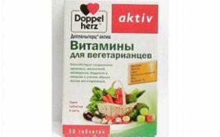 Витамины для вегетарианцев и веганов