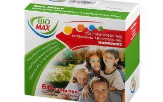 Витамины био-макс