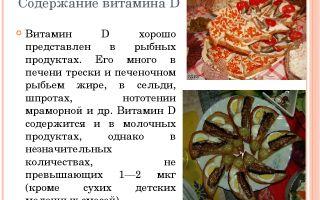 Какие витамины в печени трески