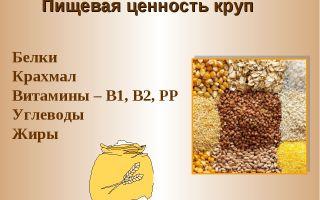 Какие витамины в крупах