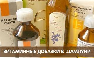 Какие витамины добавлять в шампунь?