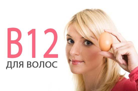 Витамин b12 (цианокобаламин) для волос