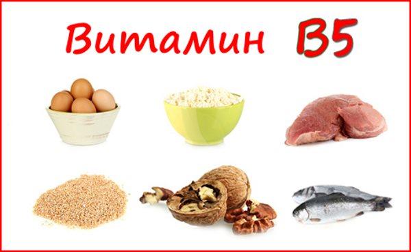 Витамин в 5 название