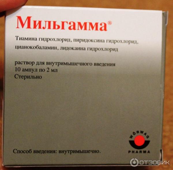 Мильгамма это витамины группы в