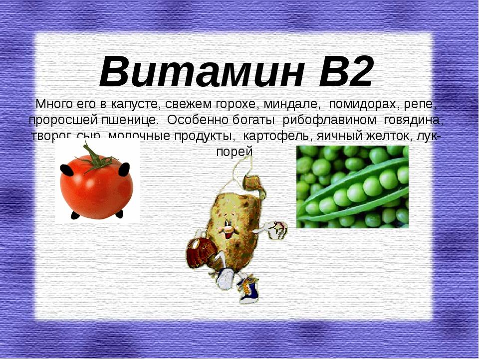 Какой витамин в зеленом горошке