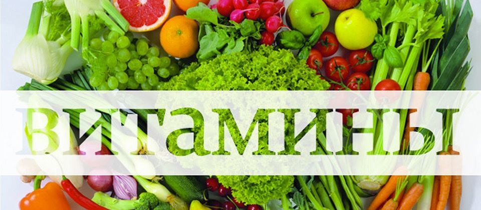 Про витамин с в овощах и фруктах таблица