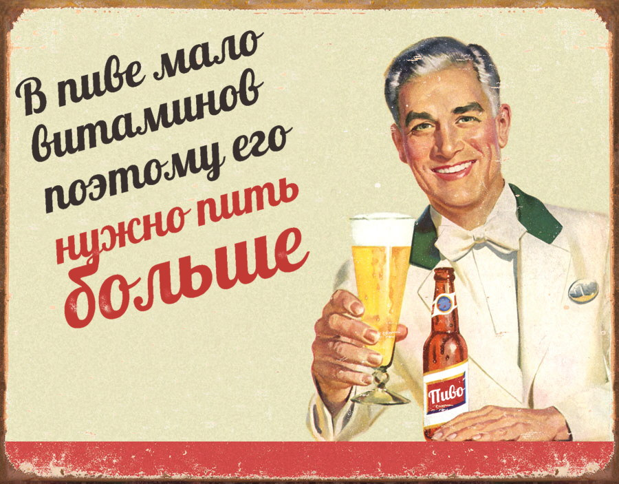 Польза и вред пива: какие полезные вещества содержатся в пиве