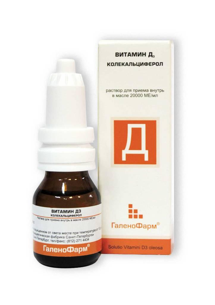 Жидкий витамин д - Азбука витаминов