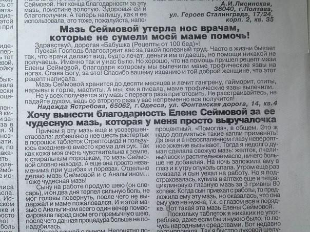 Мазь Сеймовой - подробный рецепт и применение